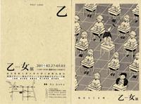 20140227_otsume