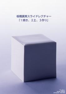 板橋廣美レクチャー3