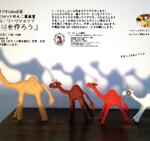 20140622_rakuda