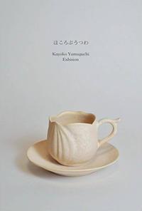 20141206_yamaguchikayoko